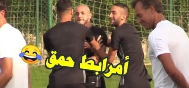 شجار طريف بين نور الدين أمرابط و أشرف حكيمي في التداريب و رونار يضحك