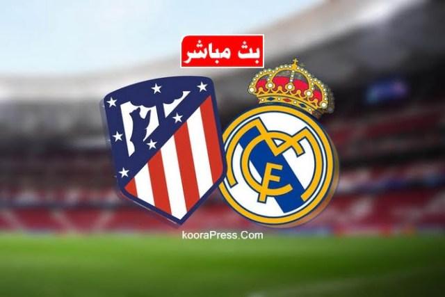 مباراة ريال مدريد واتلتيكو مدريد