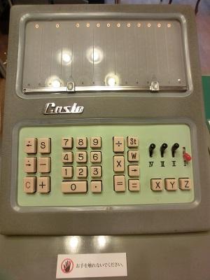 リレー式計算機