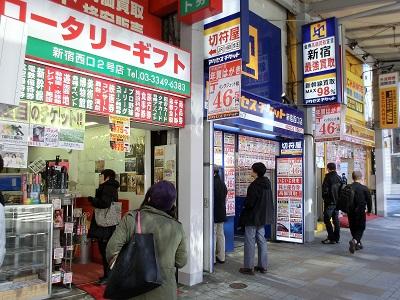 新宿西口の金券ショップ街