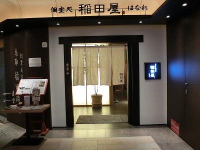 個室処「稲田屋はなれ霞が関店」