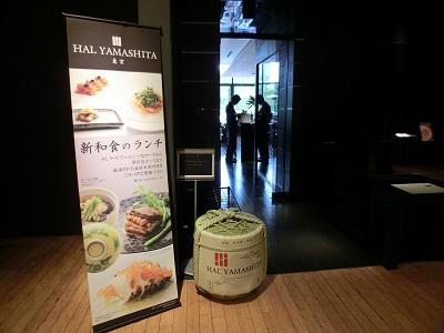 新和食「HAL YAMASHITA東京」