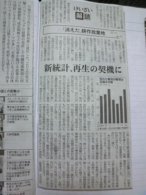 「消えた耕作放棄地」の記事(8月14日付日経朝刊)