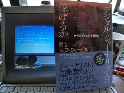 本の監修を茂木崇氏の解説をyoutubeで聞きながら考えた