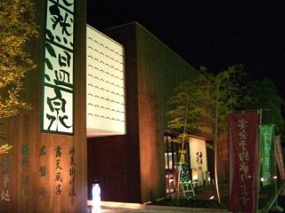 みずほ温泉(埼玉県所沢市)