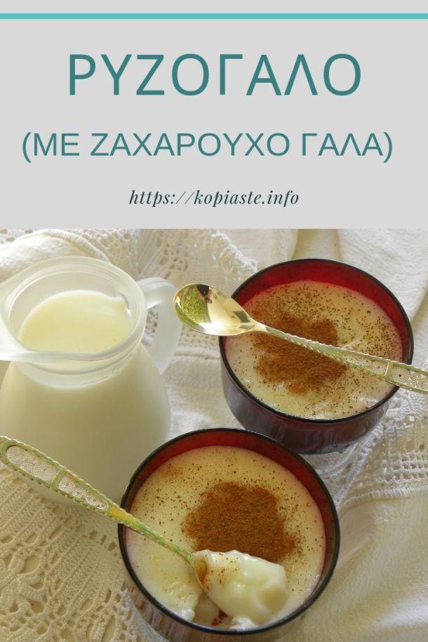 Ρυζόγαλο με ζάχαρούχο γάλα εικόνα