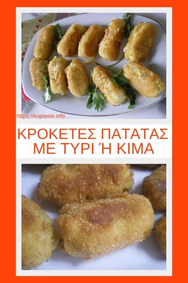 Κολάζ Κροκέτες πατάτας με τυρί ή κιμά εικόνα