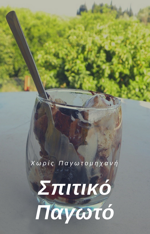 παγωτό με γλυκό κεράσι χωρίς παγωτομηχανή εικόνα