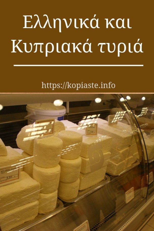 Κολάζ Ελληνικά και Κυπριακά τυριά εικόνα