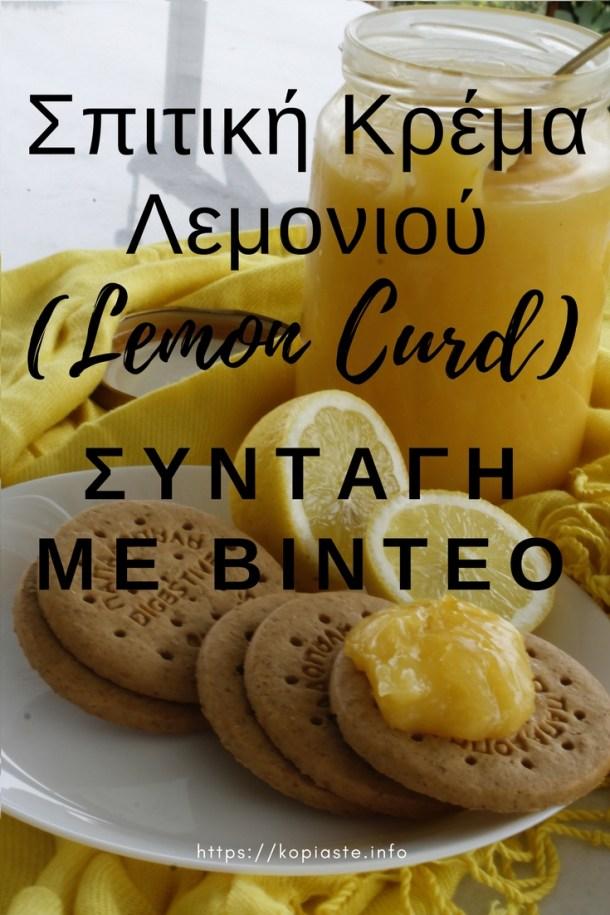 Σπιτική κρέμα λεμονιού εικόνα