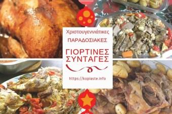 Χριστουγεννιάτικες Παραδοσιακές συνταγές εικόνα