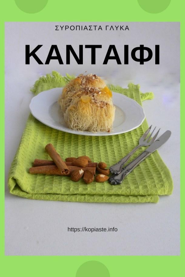 Κανταΐφι μυρωδάτο με αμύγδαλα φωτογραφία