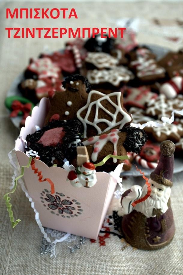 Μπισκότα τζίντζερμπρεντ με χαρουπόμελο εικόνα