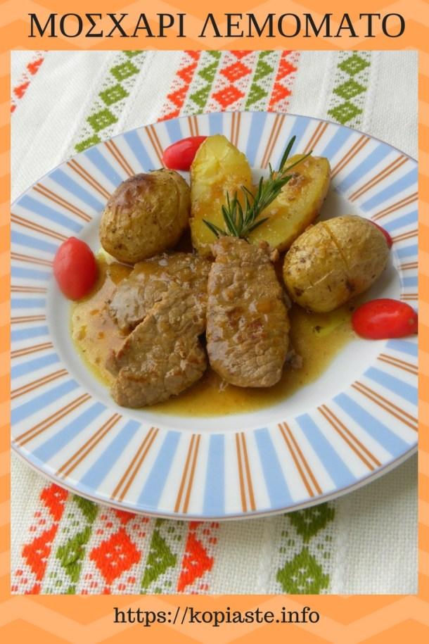 κολάζ Μοχάρι Λεμονάτο με πατάτες φωτογραφία