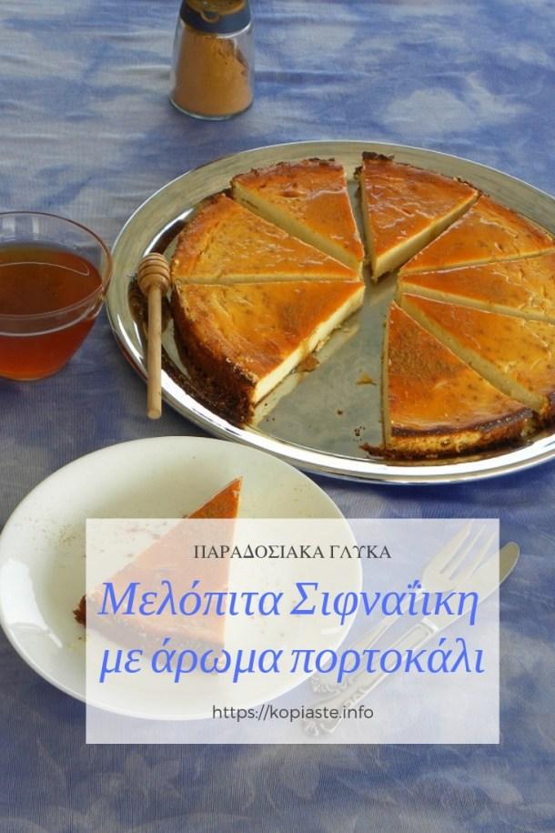 Κολάζ Μελόπιτα Σιφναίικη με άρωμα πορτοκάλι εικόνα