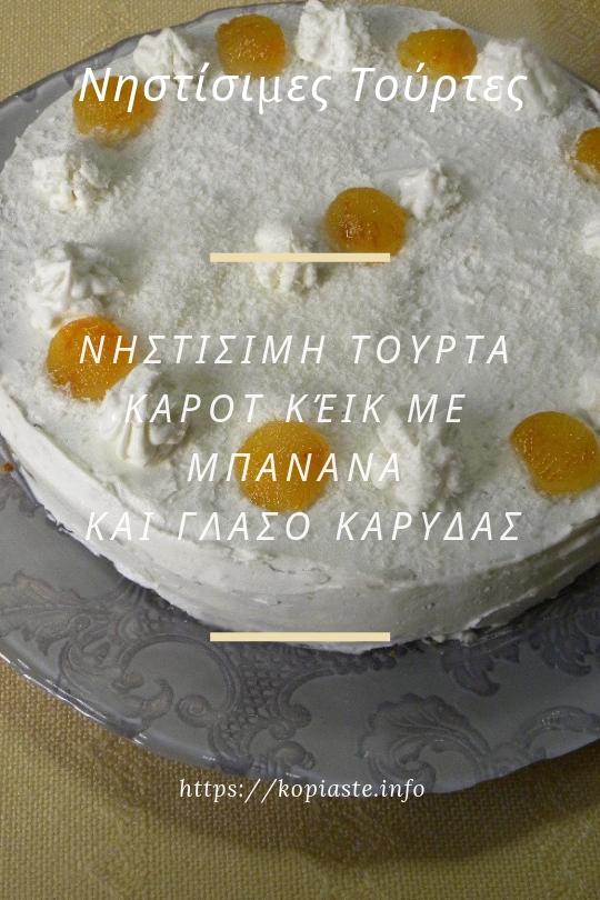 Κολάζ Νηστίσιμη Τούρτα Κάροτ Κέικ με Μπανάνα και Γλάσο Καρύδας εικόνα