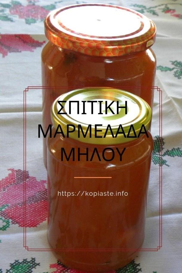 Κολάζ-σπιτική-μαρμελάδα-μήλου-εικόνα
