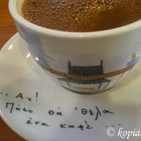 Ellinikos Kaffés - How to make Greek coffee