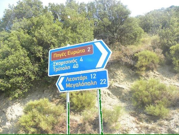 signs-to-evrotas-springs