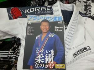 日本ブラジリアン柔術連盟機関誌