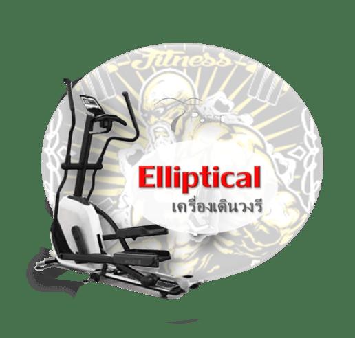 อิลิปติคอล