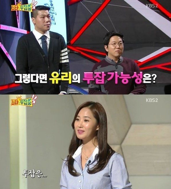 Girls' Generation's Yuri on KBS Stars with Two Jobs