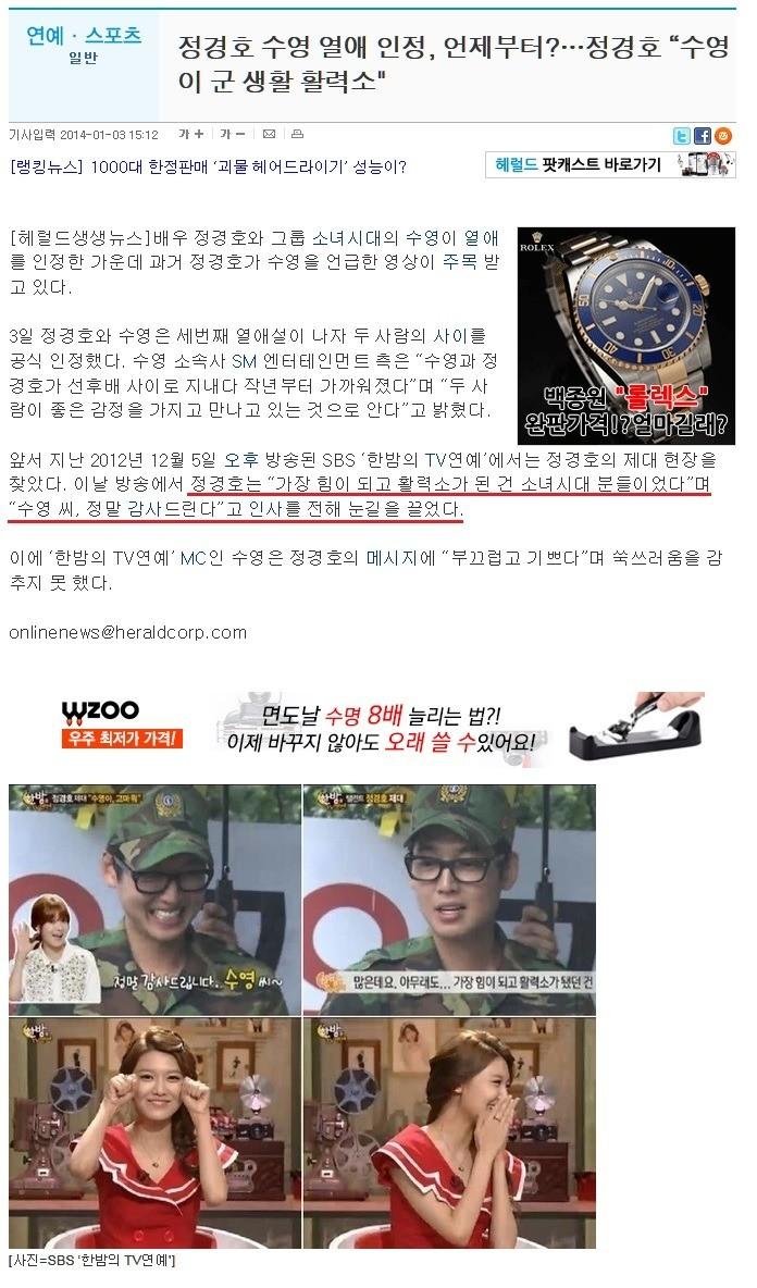 Lee jonghyun yoona dating with 4
