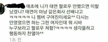 baekhyun and taeyeon relationship problems