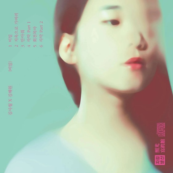 Kim Sa Wol x Kim Hae Won