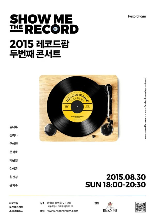 event_poster_2nd_concert