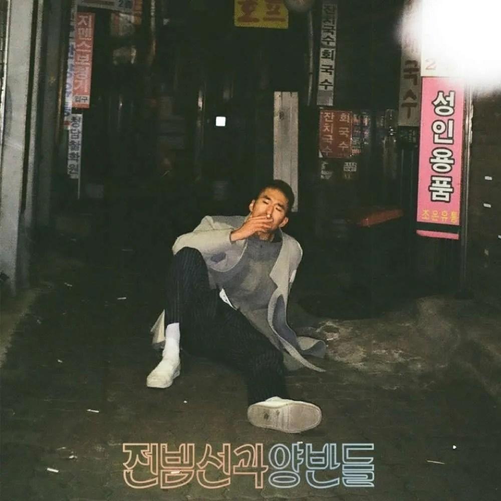 Jun Bum Sun & the Yangbans_Vagabond Songs