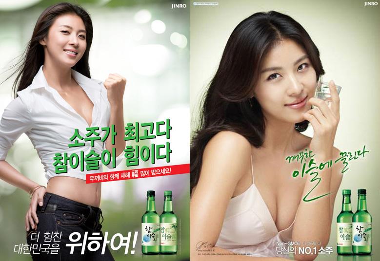 Jinro soju ads