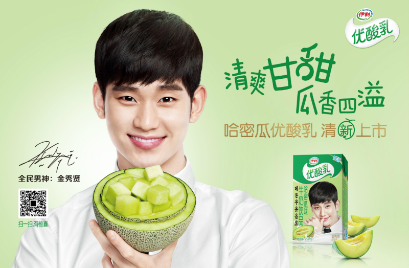 Kim Soohyun for Yili Milk