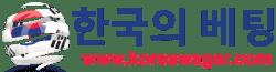 한국 내기