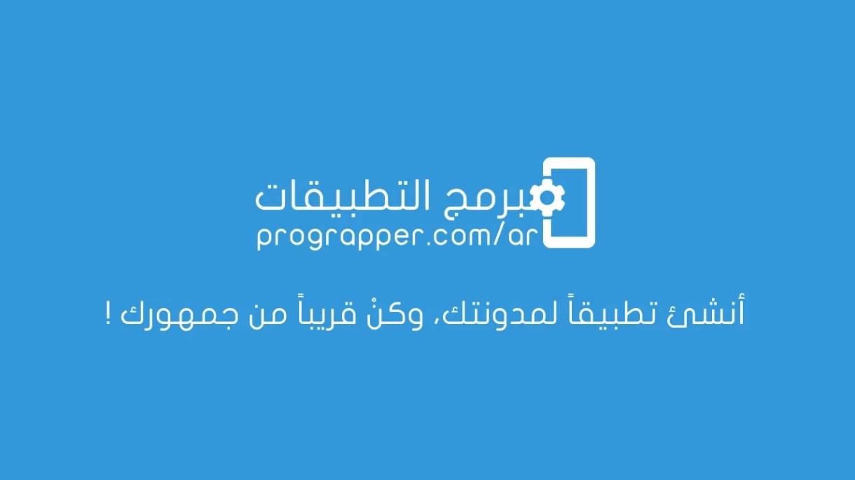 prograpper