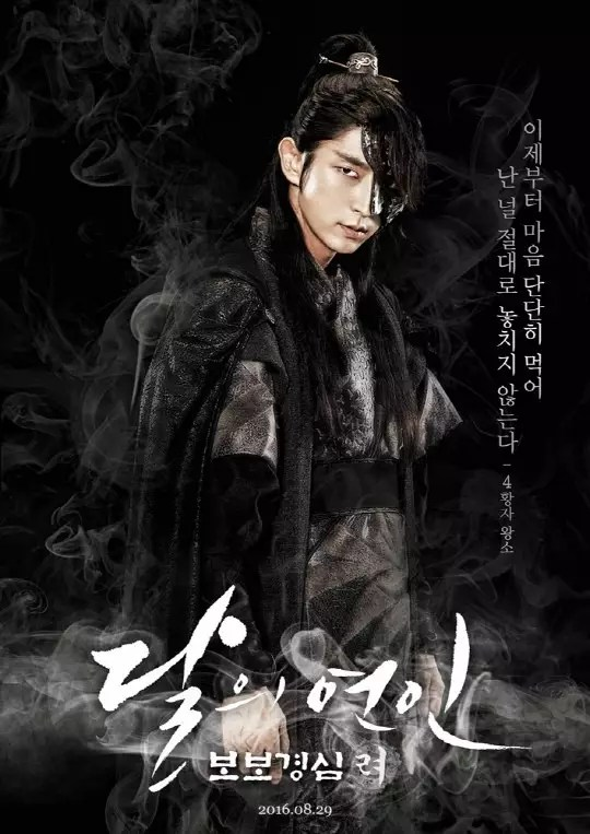 Scarlet-Heart-Poster9