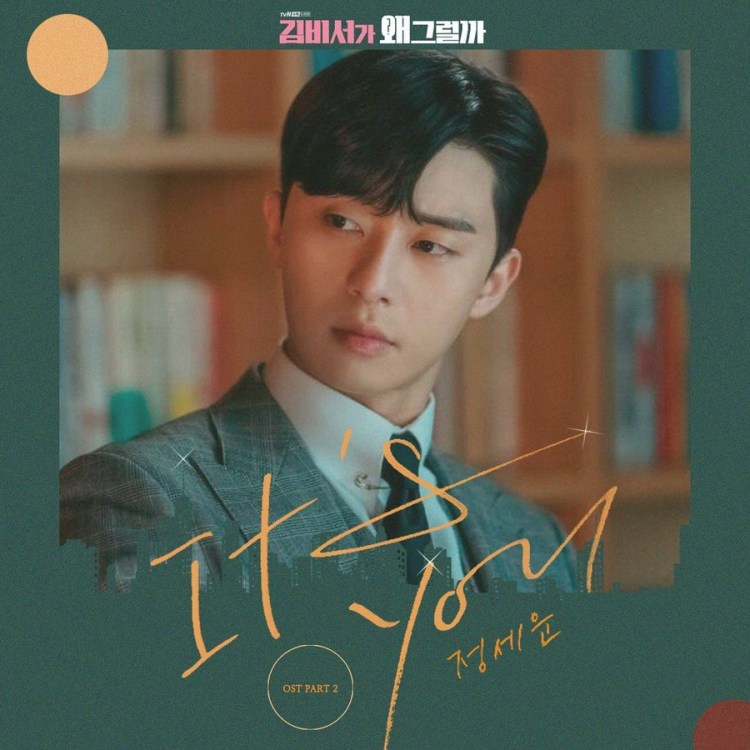 It's You OST Part 2 What's Wrong With Secretary Kim?