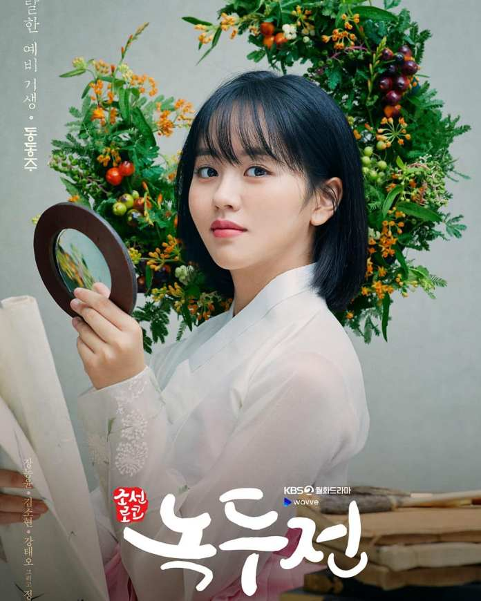 Image result for kim so-hyun the tale of nokdu""