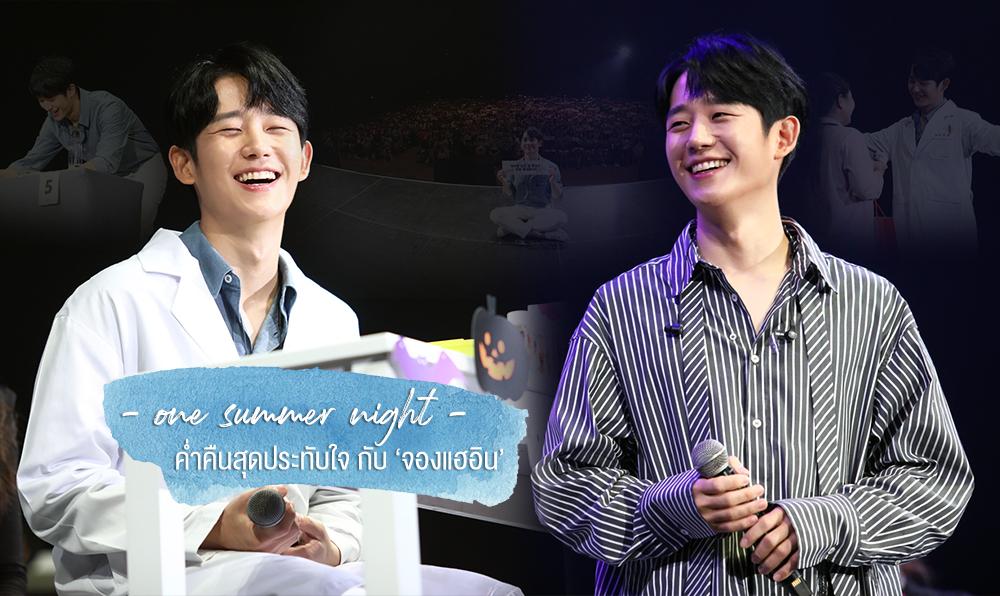 จองแฮอิน มอบค่ำคืนสุดประทับใจที่ไทย ปิดฉากเอเชียทัวร์ 'One Summer Night'  อย่างสมบูรณ์