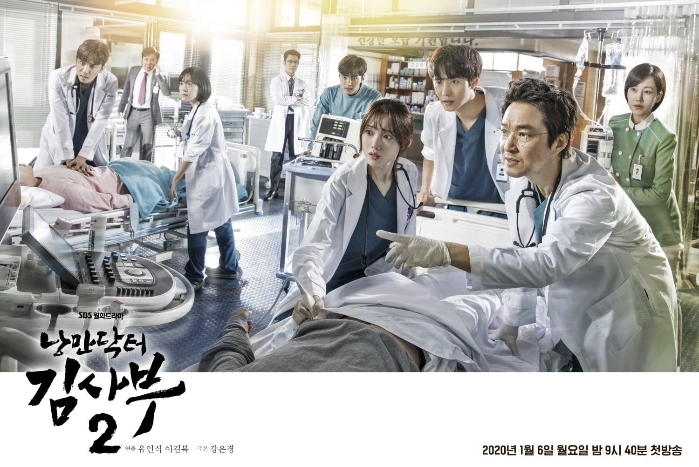 เรื่องย่อซีรีส์ : Dr. Romantic 2 / Romantic Doctor, Teacher Kim 2 (2020)