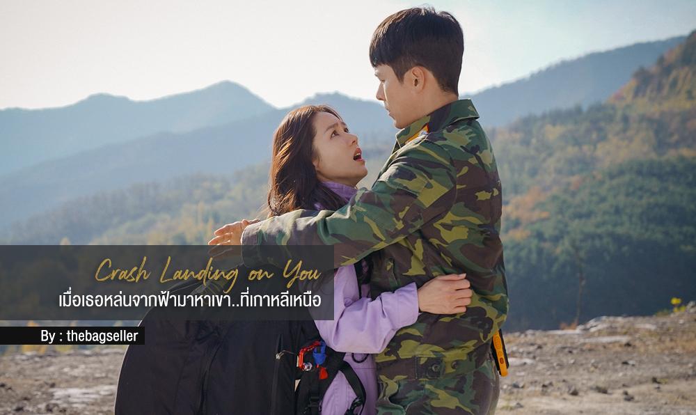 รีวิวซีรีส์ Crash Landing on You | เมื่อเธอหล่นจากฟ้าพบเขา…ที่เกาหลีเหนือ