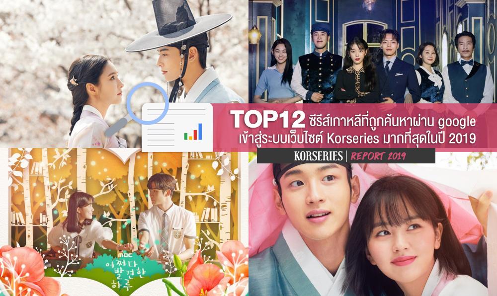 TOP12 ซีรีส์เกาหลีที่ถูกค้นหาผ่าน google เข้าสู่ระบบเว็บไซต์ Korseries มากที่สุดในปี 2019