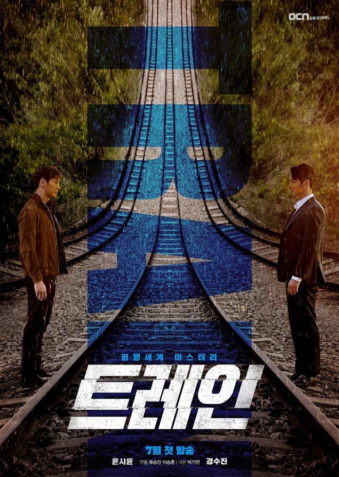 เรื่องย่อซีรีส์ : Train (2020) | Korseries