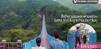 ตามรอยซีรีส์ It's Okay to Not Be Okay สะพานแขวน