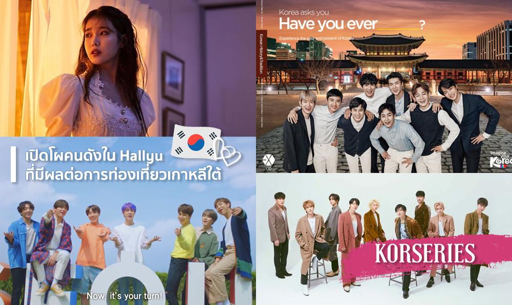 Hallyu K Star