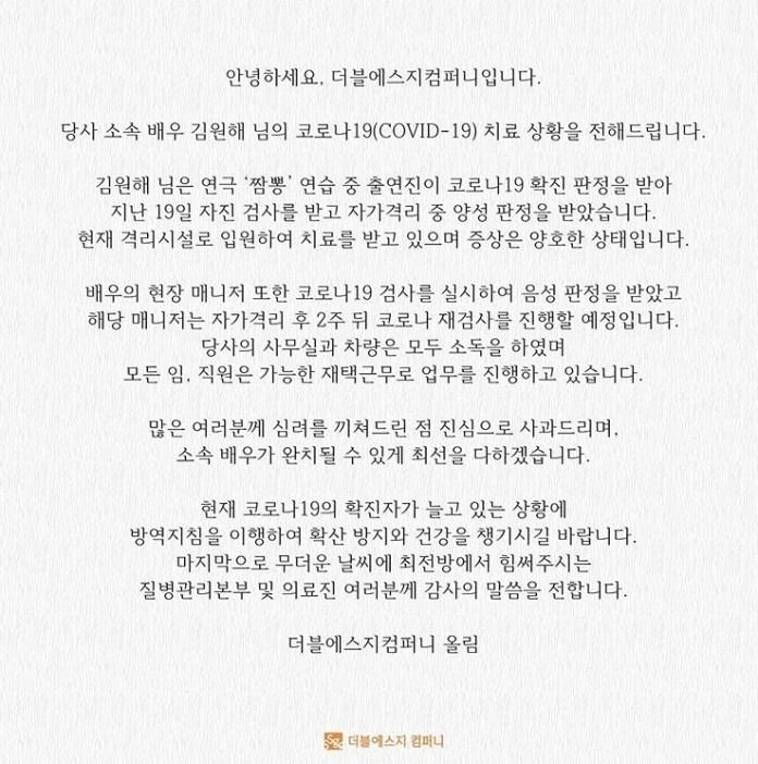 คิมวอนแฮ COVID-19