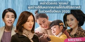 ตัวละครแม่ในซีรีส์เกาหลี