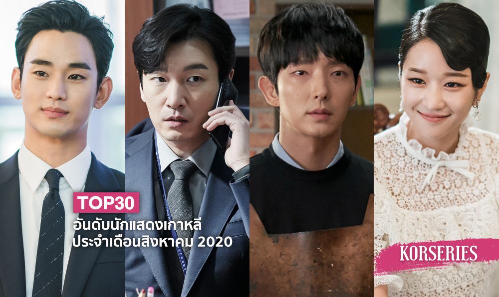 TOP30 อันดับนักแสดงเกาหลี ประจำเดือนสิงหาคม 2020