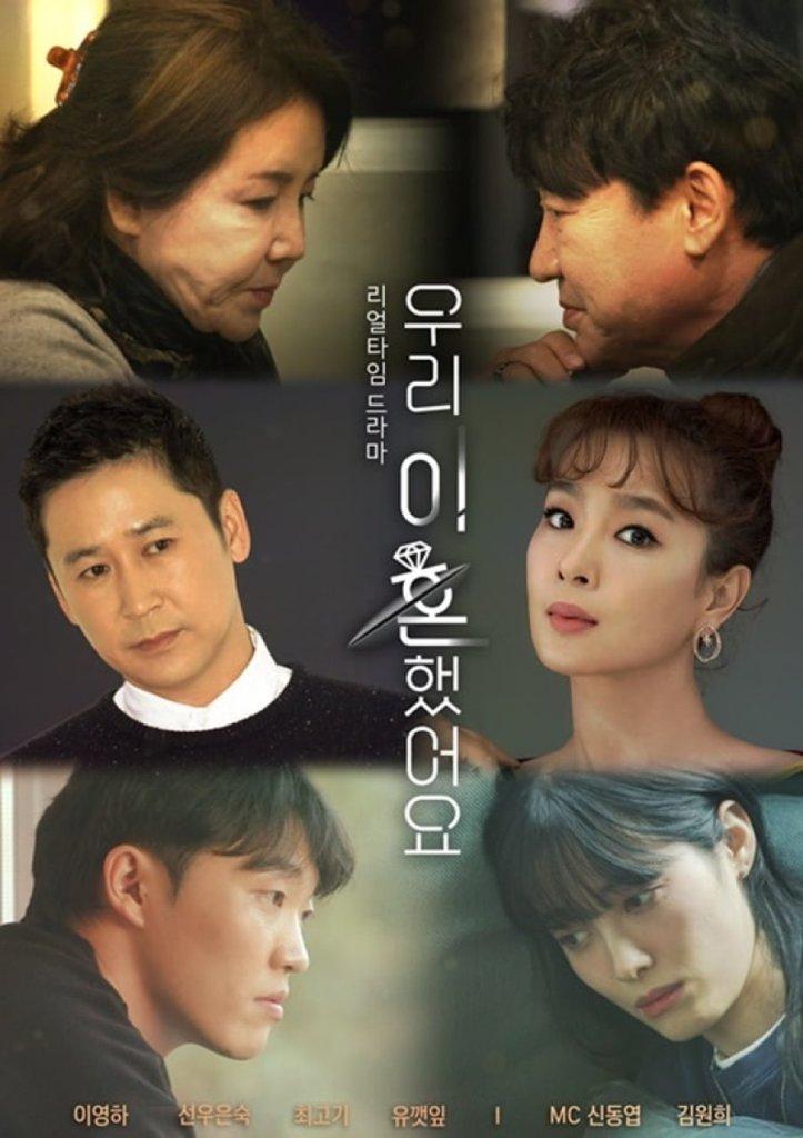 รายการ We Got Divorced TV Chosun