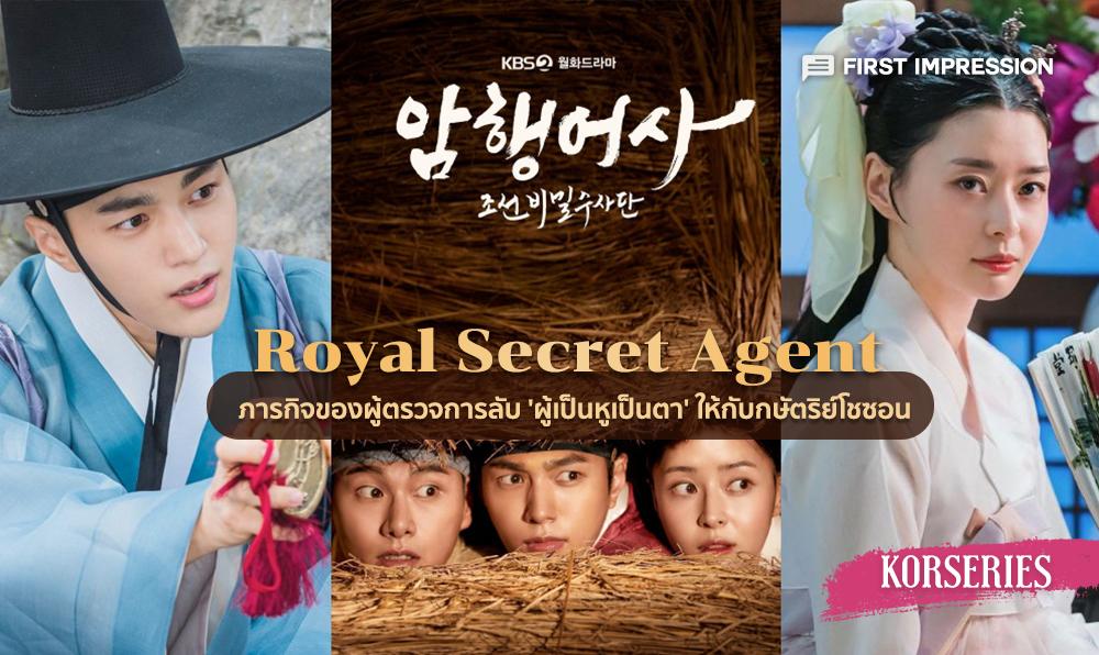 ผลการค้นหารูปภาพสำหรับ Royal Secret Agent